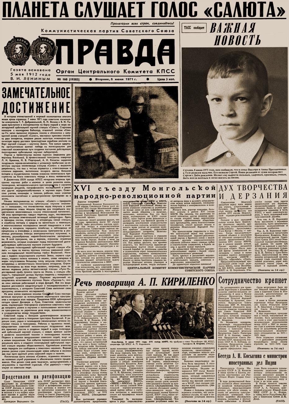 Поздравление с днем рождения старейшей газеты